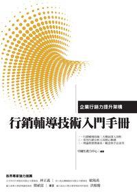 行銷輔導技術入門手冊:企業行銷力提升架構