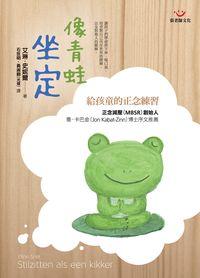像青蛙坐定:孩童的正念練習