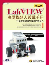 LabVIEW高階機器人教戰手冊:打造智能與趣味兼具的機器人