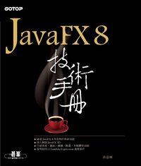 JavaFX 8 技術手冊