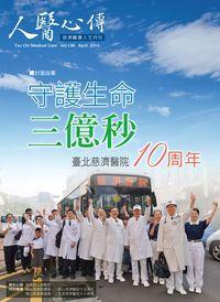 人醫心傳:慈濟醫療人文月刊 [第136期]:守護生命三億秒