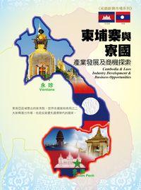 柬埔寨與寮國產業發展及商機探索