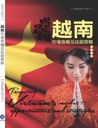 越南市場商機及拓銷策略