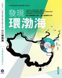 中國大陸潛力城市消費力系列市調報告:發現環渤海