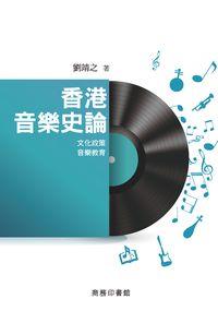 香港音樂史論:文化政策.音樂教育