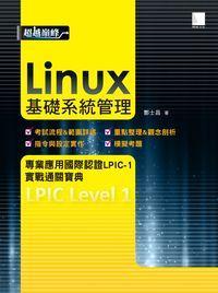 Linux基礎系統管理:專業應用國際認證LPIC-1實戰通關寶典