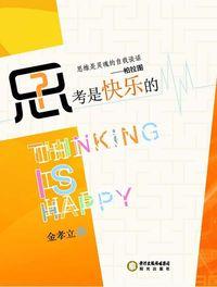 思考是快樂的
