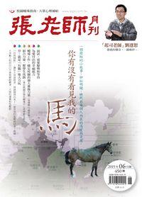 張老師月刊 [第450期]:你有沒有看見我的馬