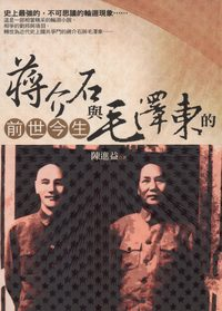 蔣介石與毛澤東的前世今生