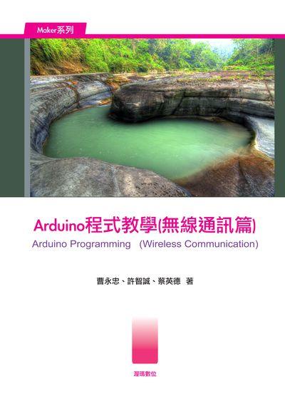Arduino程式教學(無線通訊篇)