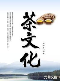 文化娛樂常識, 茶文化