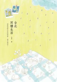 台北 同棲生活