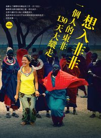 想入非非:一個人的東非130天大縱走