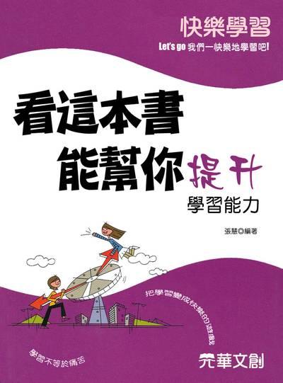 看這本書, 能幫你提升學習能力