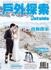 戶外探索Outside [第21期][有聲書]:南極探索