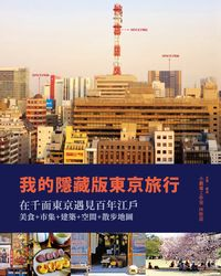 我的隱藏版東京旅行:在千面東京遇見百年江戶