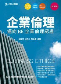 企業倫理:邁向BE企業倫理認證