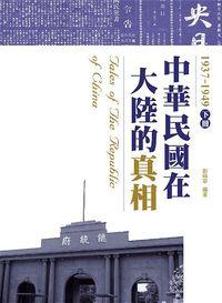 中華民國在大陸的真相. 下冊, 1937-1949