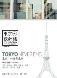 東京設計誌. 1