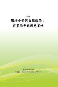 職場憂鬱與自殺防治:前置因子因應策略:antecedents and intervention