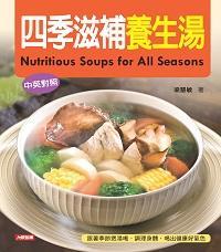 四季滋補養生湯