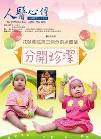 人醫心傳:慈濟醫療人文月刊 [第137期]:分開珍潔
