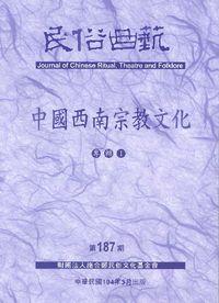 民俗曲藝 [第187期]:中國西南宗教文化 專輯I