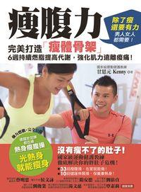 瘦腹力:完美打造「瘦體骨架」 6週持續燃脂提高代謝, 強化肌力遠離痠痛!