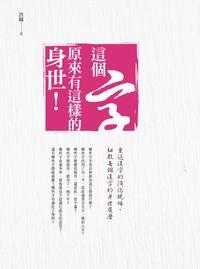 這個字,原來有這樣的身世!:重返漢字的演化現場,細數每個漢字的身世履歷