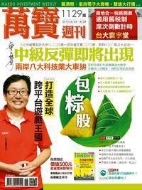 萬寶週刊 2015/06/22 [第1129期]:包粽股