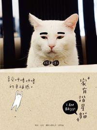 家有諧星貓