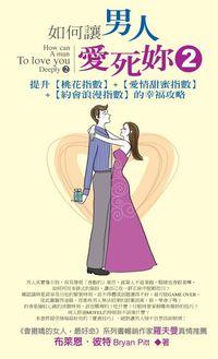 如何讓男人愛死妳?. 2, 提升[桃花指數]+[愛情甜蜜指數]+[約會浪漫指數]的幸福攻略