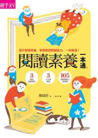 閱讀素養一本通:提升閱讀素養, 掌握閱讀關鍵能力, 一本就通!