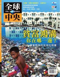 全球中央 [第34期]:貧富鴻溝你在哪一邊?