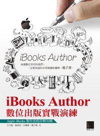 iBooks Author數位出版實戰演練:Apple iBooks製作流程詳解攻略