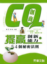 CQ創商:提高創新能力的54個秘密法則