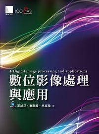 數位影像處理與應用