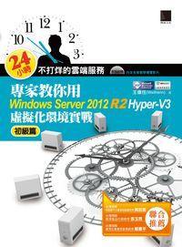 24小時不打烊的雲端服務:專家教你用Windows Server 2012 R2 Hyper-V3. 初級篇, 虛擬化環境實戰