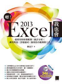 嗯!Excel 2013 我也會:超實用的財務帳簿X統計分析X調查問卷X雲端協同X強效技巧範例即上手