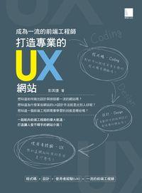 成為一流的前端工程師:打造專業的UX網站