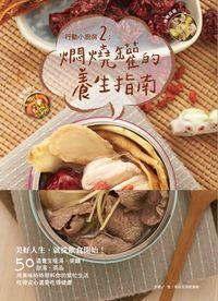 行動小廚房. 2, 燜燒罐的養生指南