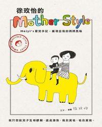 徐玫怡的Mother style:Meiyi