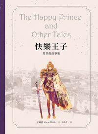 快樂王子及其他故事集