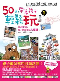 50元, 帶著孩子輕鬆玩. 1, 台灣北部親子旅遊景點大蒐羅!