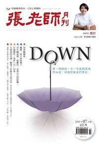 張老師月刊 [第451期]:Down