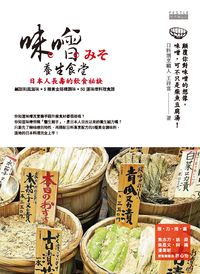 味噌養生食堂:日本人長壽的飲食祕訣:鹹甜和風滋味X黃金搭檔調味X50道味噌料理食譜