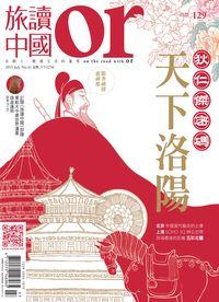 Or旅讀中國 [第41期]:狄仁傑密碼 天下洛陽