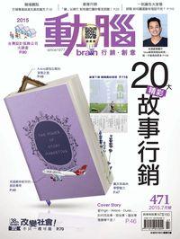 動腦雜誌 [第471期]:20大精采故事行銷