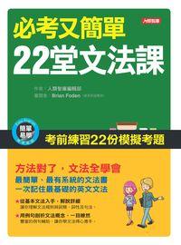 必考又簡單22堂文法課