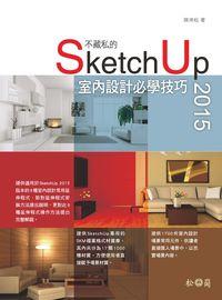 不藏私的SketchUp 2015室內設計必學技巧
